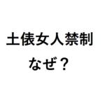土俵に女人禁制で時代遅れの女性差別はなぜ?ちびっこ相撲中止の相撲協会の理由説明なく大炎上も!