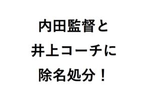 内田正人と井上奨に除名処分!