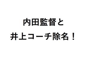 内田正人と井上奨は除名!