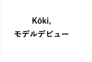 Kōki,モデルデビュー