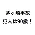 茅ヶ崎事故で90歳が犯人!被害者と現場・車種やtwitter写真はどんな感じ?