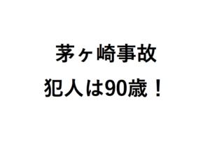 茅ヶ崎事故犯人は90歳