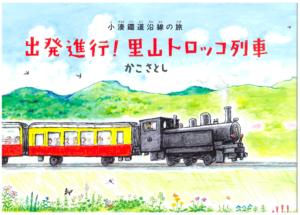 小湊鐵道と里山トロッコ列車