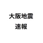 大阪北部地震の速報! 交通機関の運休・震度・余震・被害・生活ラインへの影響・南海トラフとの関係・気象庁などの情報まとめ