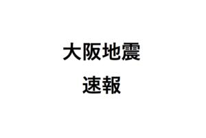大阪地震速報