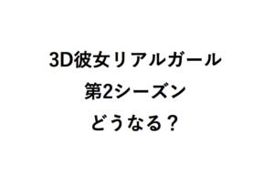 3D彼女リアルガール第2シーズン