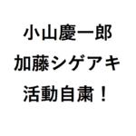 NEWS小山慶一郎と加藤シゲアキが活動自粛はなぜどうして?いつまで今後どうなる?