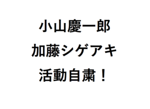 小山慶一郎加藤シゲアキ活動自粛