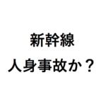 山陽新幹線の人身事故で人体の一部発見でどこで轢いた? 死者の身元と家族・再開はいつ・血痕はどんな感じ?