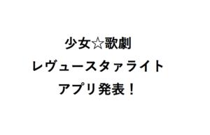 少女☆歌劇 レヴュースタァライト -Re LIVE