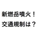 新燃岳が噴火で鹿児島・宮崎・熊本空港や高速道路の交通規制・鉄道はどうなるか最新情報!