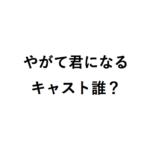 【やがて君になる】声優キャストまとめ一覧!高田憂希・寿美菜子が出演で他は誰か予想!