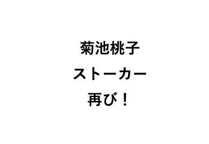 菊池桃子ストーカー再び