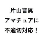 片山晋呉の不快な対応・不適切暴言の内容は? 日本ゴルフツアー機構のコメントはどんな感じ?