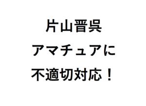 片山晋呉アマチュアに不適切対応!