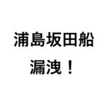浦島坂田船の漏洩した宿泊先はどこでいつ? 従業員はなぜバラしたか変更の可能性は?