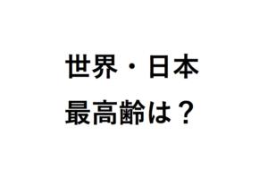 世界・日本最高齢