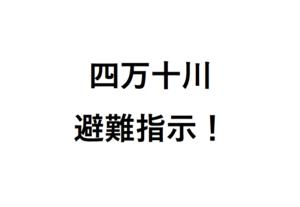 四万十川避難指示