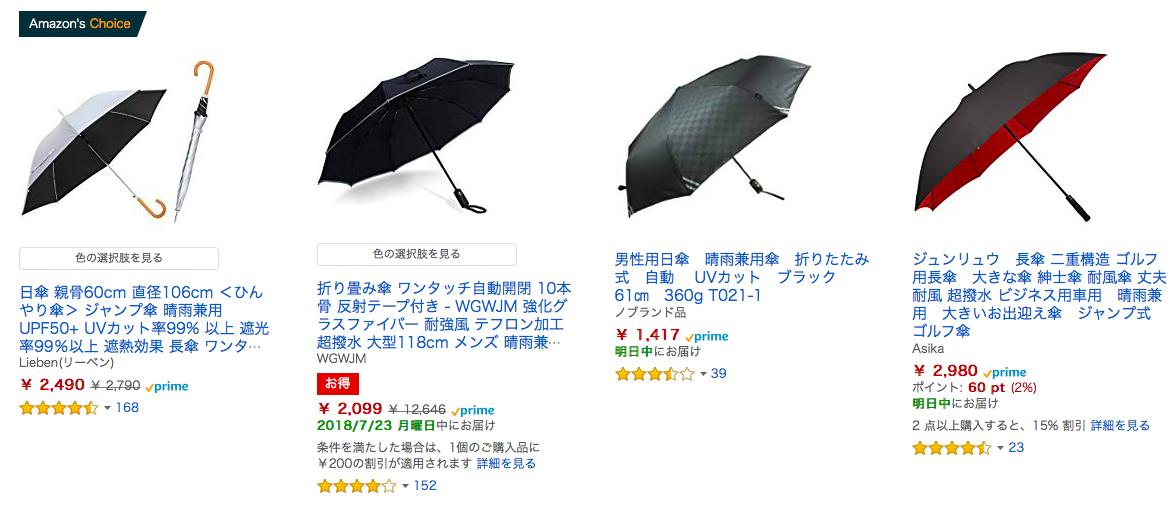 紳士用日傘シリーズ