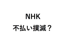 NKH不払問題
