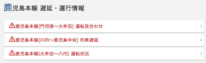 JR九州運行情報