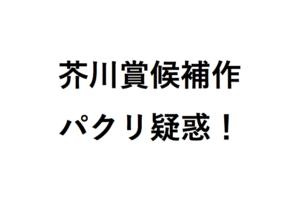 芥川賞候補作パクリ疑惑