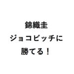 【 ウィンブルドン 速報】錦織圭vs不調衰えたジョコビッチに勝てる理由!優勝は誰か予想