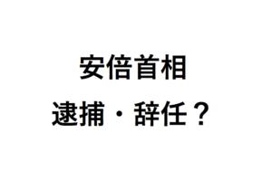 安倍首相逮捕辞任