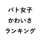 バトミントン女子日本代表で一番かわいいのは誰?美人ランキングまとめ!