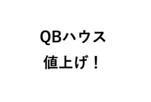 QBハウス値上げ