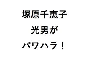 塚原千恵子パワハラ