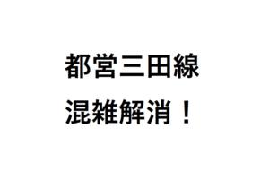 都営三田線混雑解消