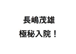 長嶋茂雄極秘入院