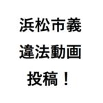 浜松市義が解雇されないのはなぜ?議会の回線使い違法動画投稿で今後どうなる?