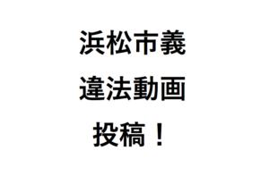 浜松市義違法動画投稿