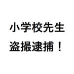 八田小矢竹亮が盗撮で逮捕! 小学校評判や校長責任や存続は?