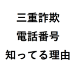 三重県1億円詐欺の手口は? 被害者の電話番号を知っているのはなぜ?