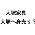 大塚家具身売りでスポンサーは誰で金額は?匠大塚候補で久美子社長の責任は?