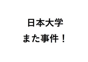 日本大学チアリーディング部
