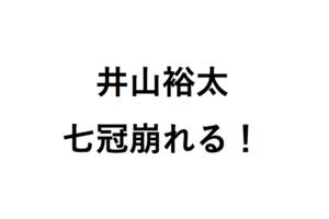 井山裕太七冠崩れる