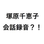 塚原千恵子音声データ録音公開はなぜ?宮川紗江との会話録音の問題は?