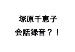 塚原千恵子会話録音