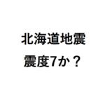 北海道地震で原発は?交通機関や停電・断水の被害状況のリアルタイム速報!