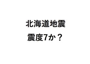 北海道地震速報