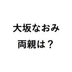 大坂なおみの両親や兄弟は? 全米オープンテニス日本人初の4大大会制覇!