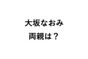 大坂なおみ両親は?