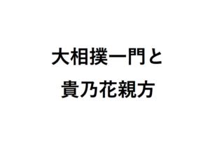 大相撲一門と貴乃花親方