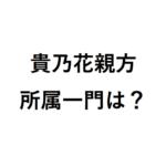 貴乃花親方引退で今後は? 相撲協会の対応と一門の動き・報道の真相の最新情報まとめ!