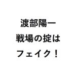 渡部陽一の戦場取材の掟はフェイク!安田純平さんの自己責任批判はいじめ?