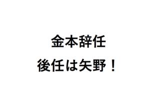 金本辞任後任は矢野